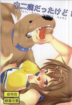 Mainichi Sonoba Shinogi Kuroinu Chuunibyou demo Koi ga Shitai! - Chuunibyou Datta Kedo! (English Beastiality Hentai Manga Doujinshi)