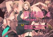 [Inner Map] Fuinshi 4
