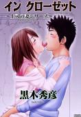 Kuroki Hidehiko - Young Wife And Highschool Girl Collection.