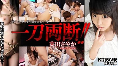 東京熱 n1137 一刀両断 高田さやか Tokyo Hot n1137